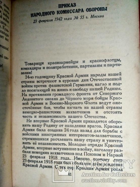 Сталин. О великой отечественной войне. сборник указов и т.д.1948., фото №11