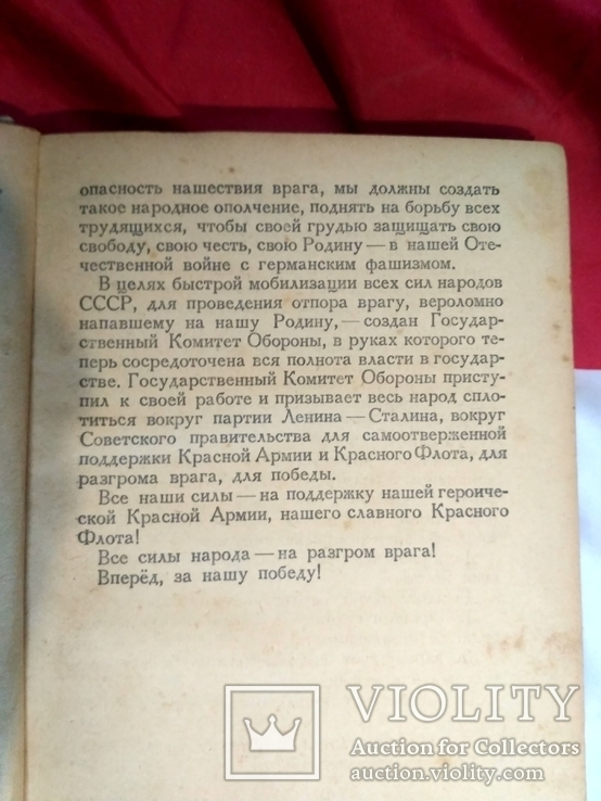 Сталин. О великой отечественной войне. сборник указов и т.д.1948., фото №13