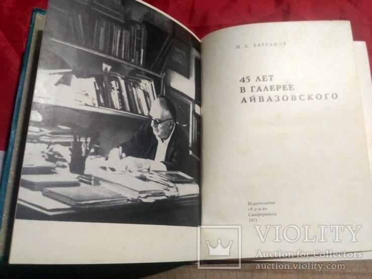 45 лет в галерее Айвазовского, фото №3