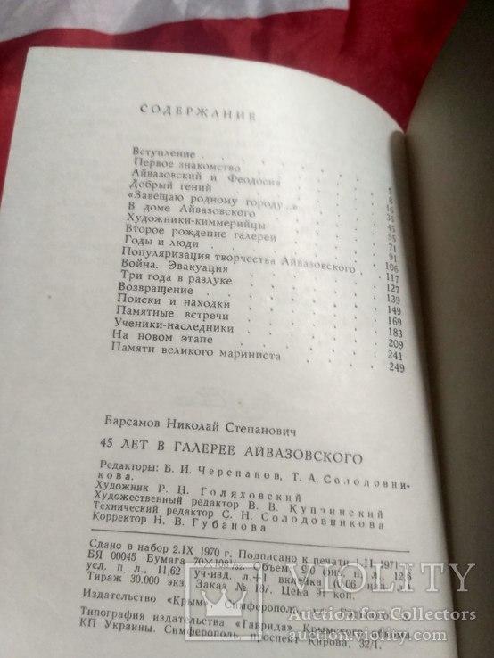 45 лет в галерее Айвазовского, фото №5
