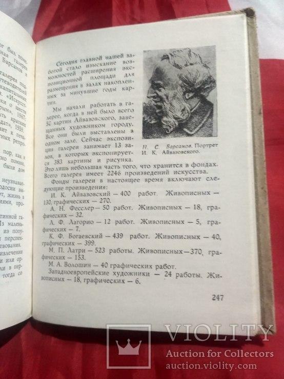 45 лет в галерее Айвазовского, фото №6