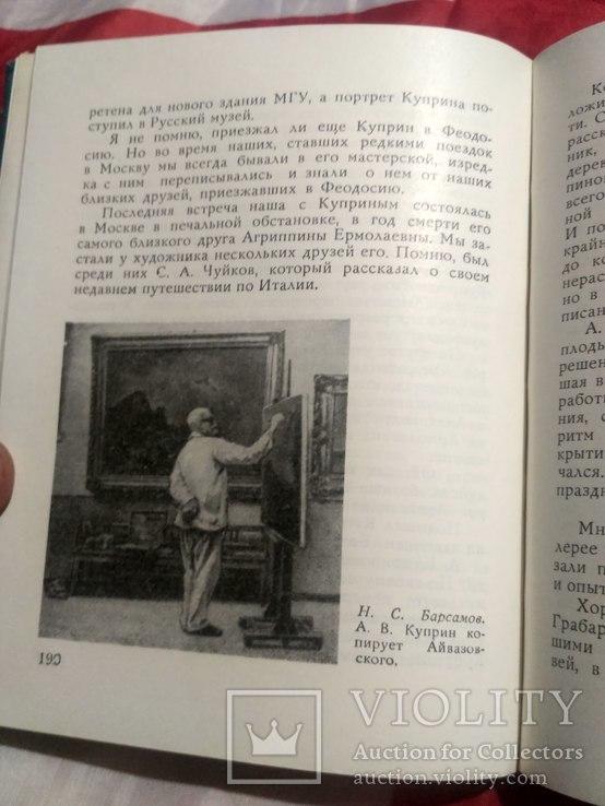 45 лет в галерее Айвазовского, фото №8