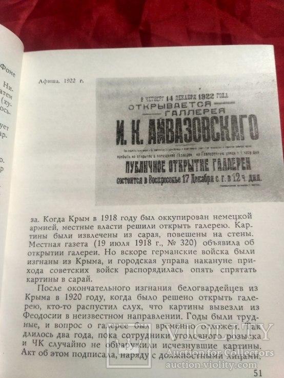 45 лет в галерее Айвазовского, фото №13