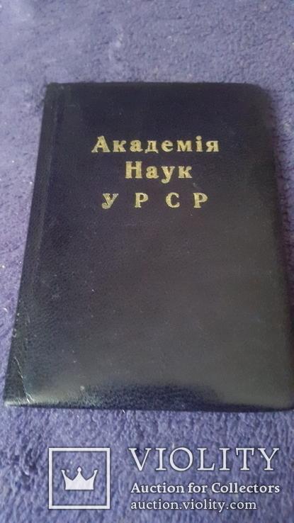 Удостоверение члена Академии Наук УССР А.Слуцкина, фото №2