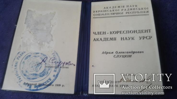 Удостоверение члена Академии Наук УССР А.Слуцкина, фото №3