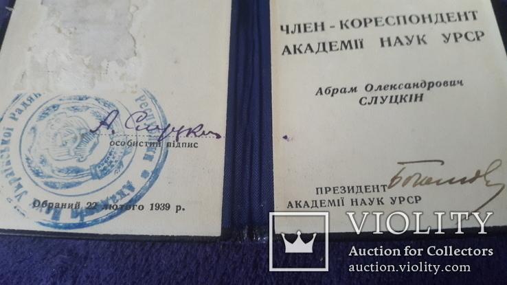 Удостоверение члена Академии Наук УССР А.Слуцкина, фото №4