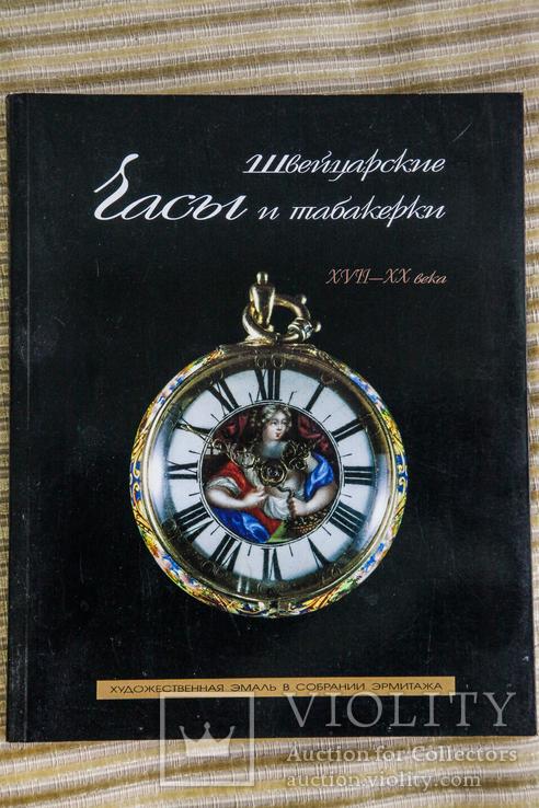 Швейцарские часы и табакерки 17-20 вв., фото №2