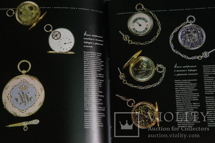 Швейцарские часы и табакерки 17-20 вв., фото №6