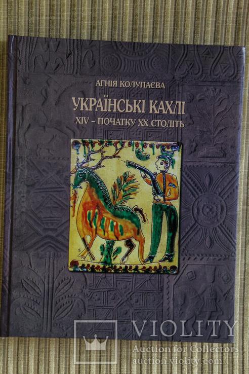 Українські кахлі 14-20 століть.А.Колупаєва, фото №2