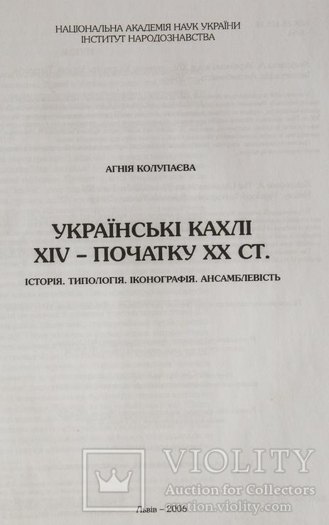 Українські кахлі 14-20 століть.А.Колупаєва, фото №3