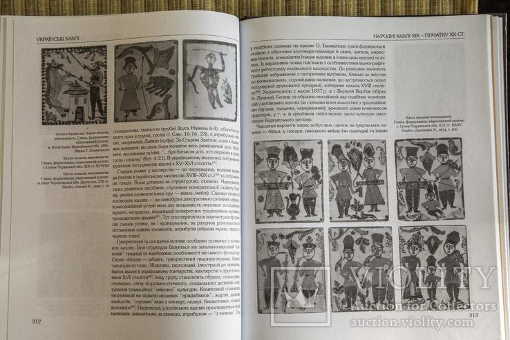 Українські кахлі 14-20 століть.А.Колупаєва, фото №13