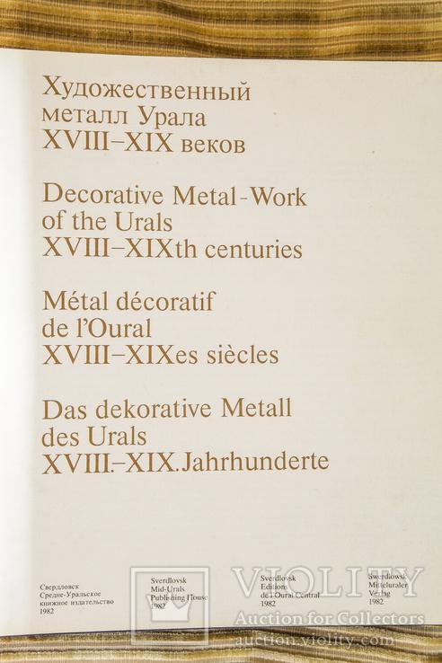 Художественный металл Урала 18-19 веков.Б.Павловский, фото №6