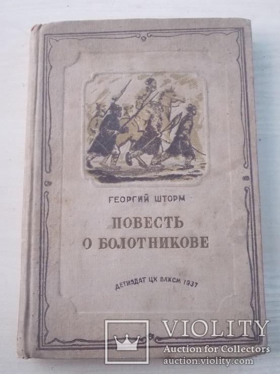 """Книга 1937г.  """"Повесть о болотникове"""", фото №2"""