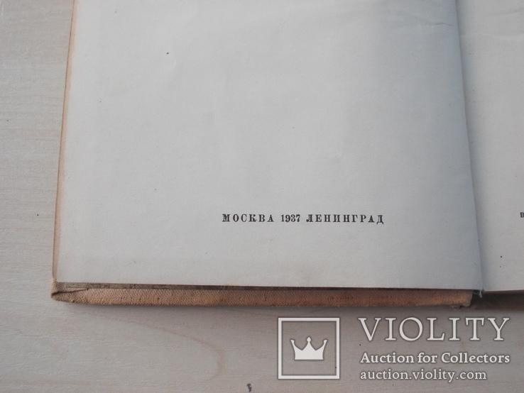 """Книга 1937г.  """"Повесть о болотникове"""", фото №5"""