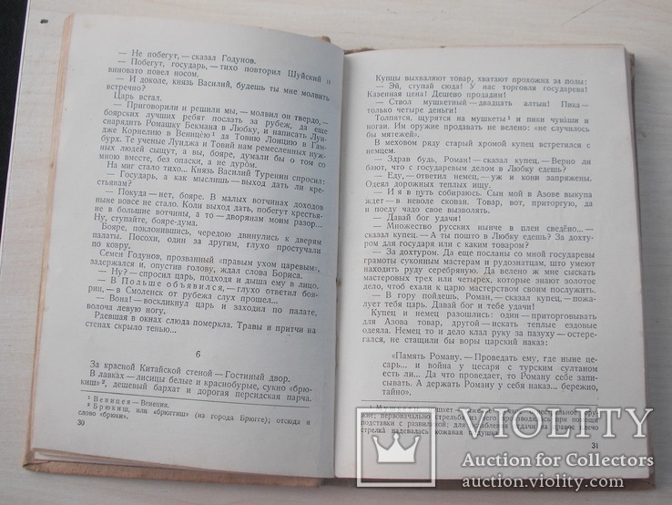 """Книга 1937г.  """"Повесть о болотникове"""", фото №7"""