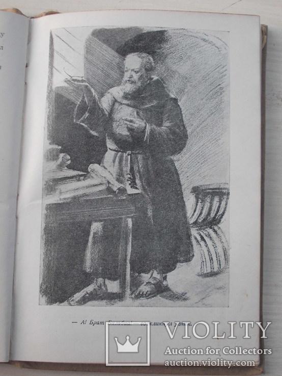 """Книга 1937г.  """"Повесть о болотникове"""", фото №8"""