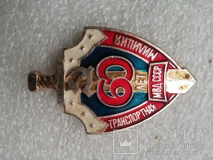 60 лет транспортной милиции МВД СССР, фото №3
