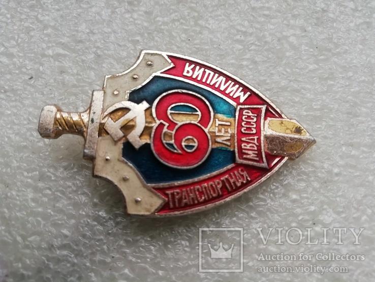 60 лет транспортной милиции МВД СССР, фото №7