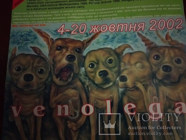 Ігри з парасолькою , Ven Olega відомий художник, фото №12