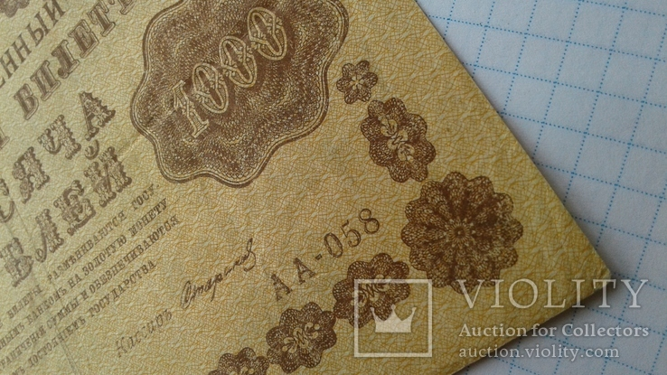 1000 рублей 1918 года, фото №3