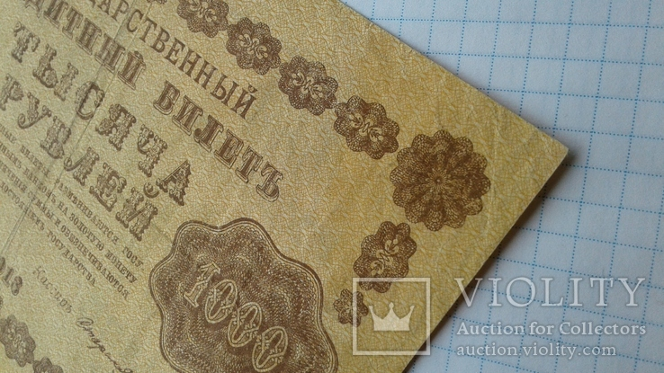 1000 рублей 1918 года, фото №4