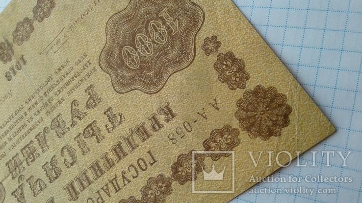 1000 рублей 1918 года, фото №5