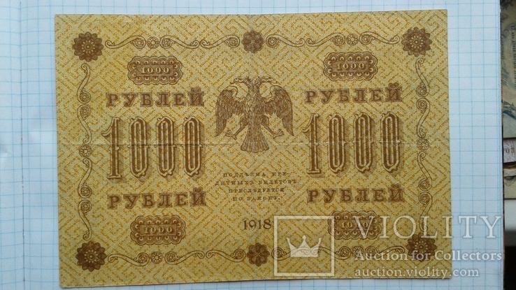 1000 рублей 1918 года, фото №7