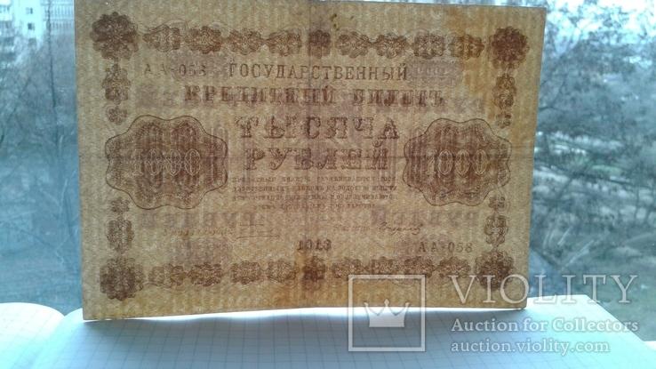 1000 рублей 1918 года, фото №8