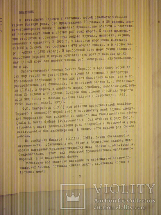 Размножение и развитие азово-черноморских бычков., фото №3