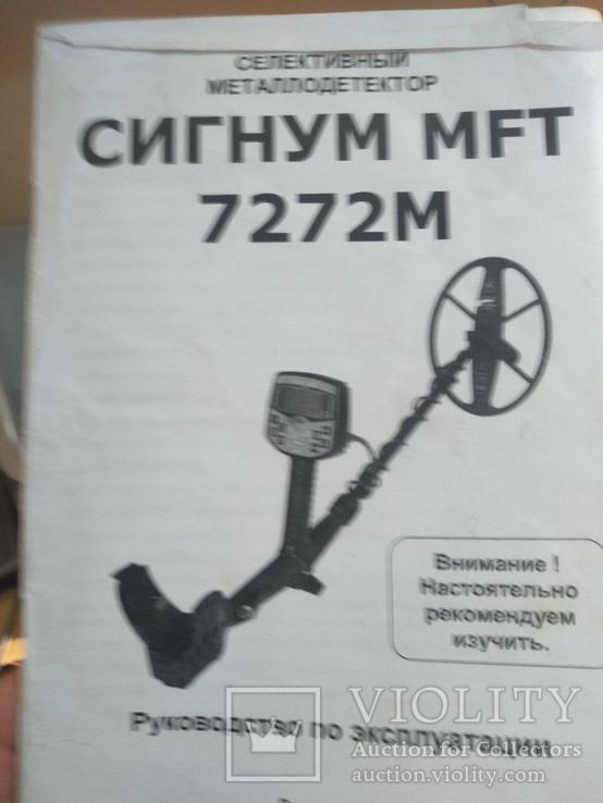 АКА – Сигнум 7272М MFT, фото №4