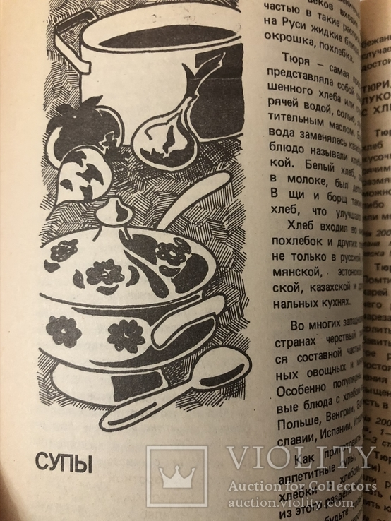 Хлеб в нашем доме Владимир Кочергин, Руслан Кузьминский, Раиса Поландова 1991 г. №5, фото №6