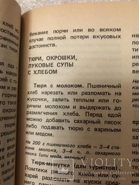 Хлеб в нашем доме Владимир Кочергин, Руслан Кузьминский, Раиса Поландова 1991 г. №5, фото №7