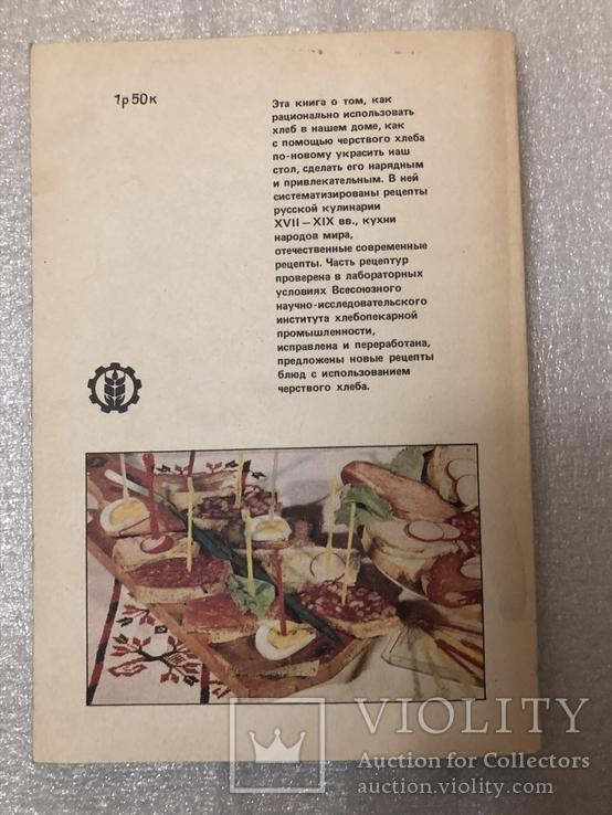 Хлеб в нашем доме Владимир Кочергин, Руслан Кузьминский, Раиса Поландова 1991 г. №5, фото №12