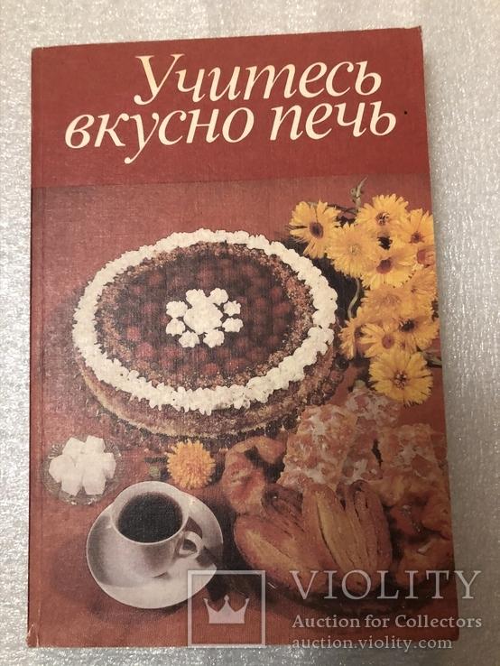 Учитесь вкусно печь ГДР 1986 г. №5, фото №2