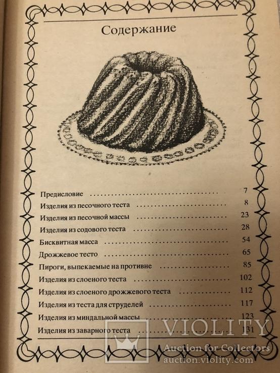 Учитесь вкусно печь ГДР 1986 г. №5, фото №4