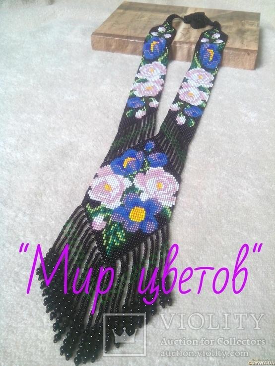 Украшение из бисера, Гердан - оберег ′Мир цветов′, фото №3