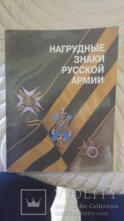 Нагрудные знаки   русской армии, фото №2
