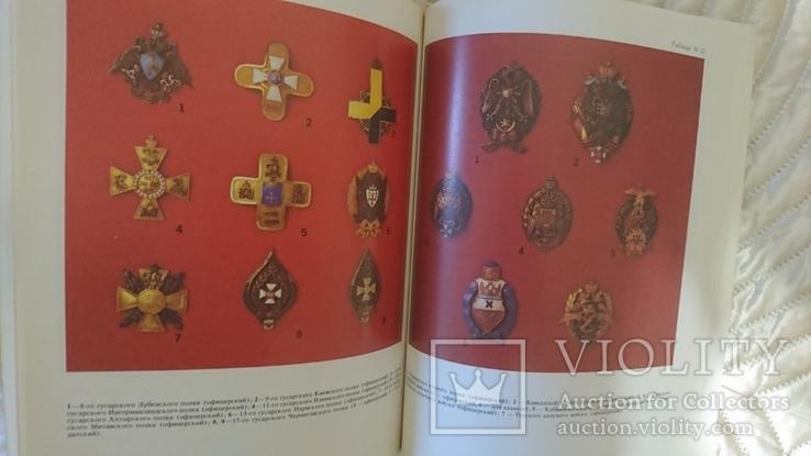 Нагрудные знаки   русской армии, фото №7