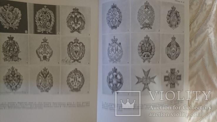 Нагрудные знаки   русской армии, фото №9