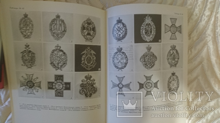 Нагрудные знаки   русской армии, фото №10