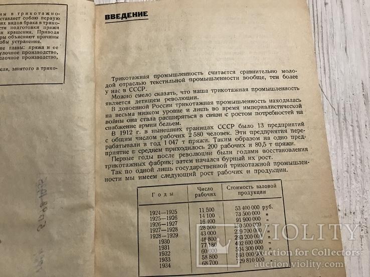 1935 Трикотажно-чулочное производство: брак и борьба с ним, фото №4