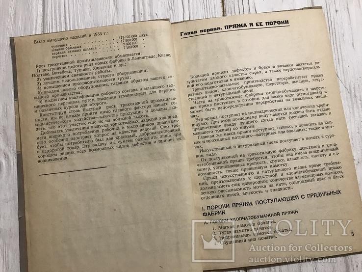 1935 Трикотажно-чулочное производство: брак и борьба с ним, фото №5