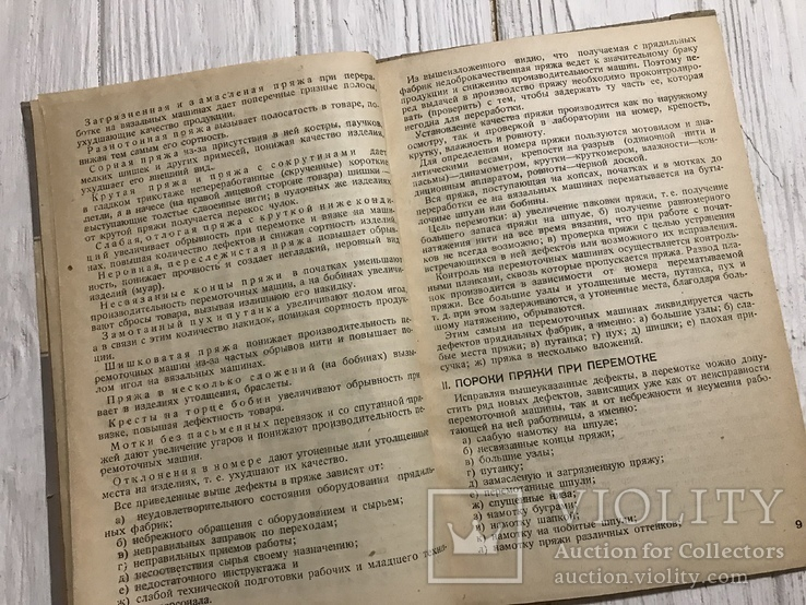 1935 Трикотажно-чулочное производство: брак и борьба с ним, фото №6