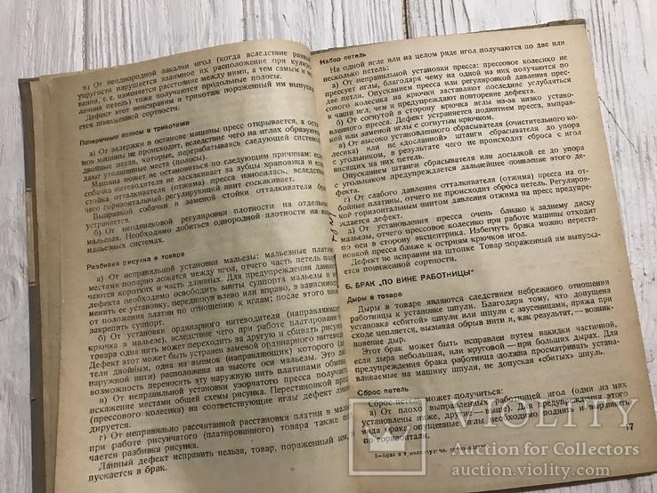 1935 Трикотажно-чулочное производство: брак и борьба с ним, фото №7