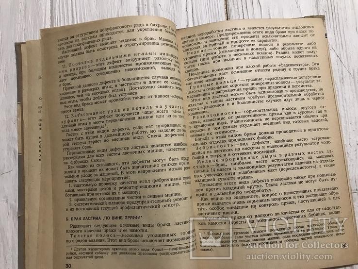 1935 Трикотажно-чулочное производство: брак и борьба с ним, фото №8