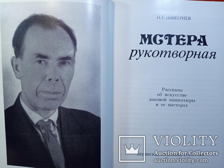МСТЕРА рукотворная.1986 г.,30000 тираж., фото №7