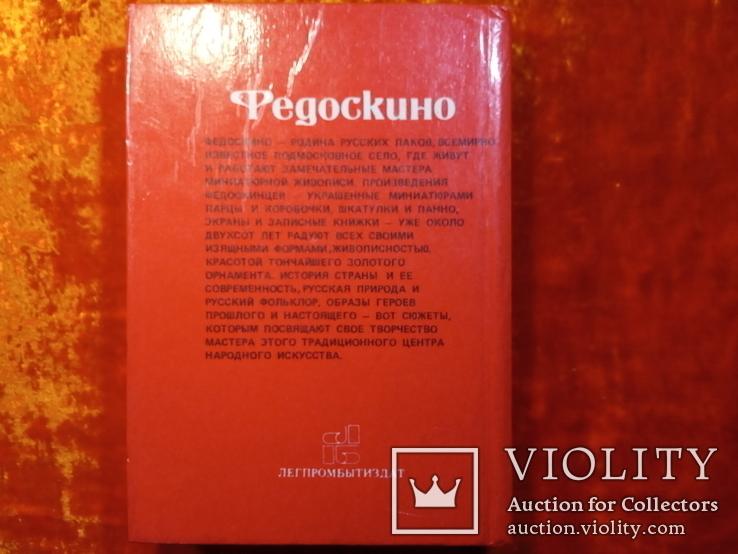 ЛАКОВАЯ МИНИАТЮРА. ФЕДОСКИНО.1987 г.,30000 тираж., фото №3