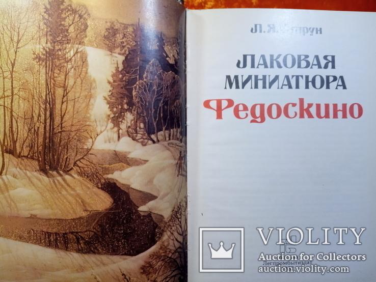 ЛАКОВАЯ МИНИАТЮРА. ФЕДОСКИНО.1987 г.,30000 тираж., фото №4
