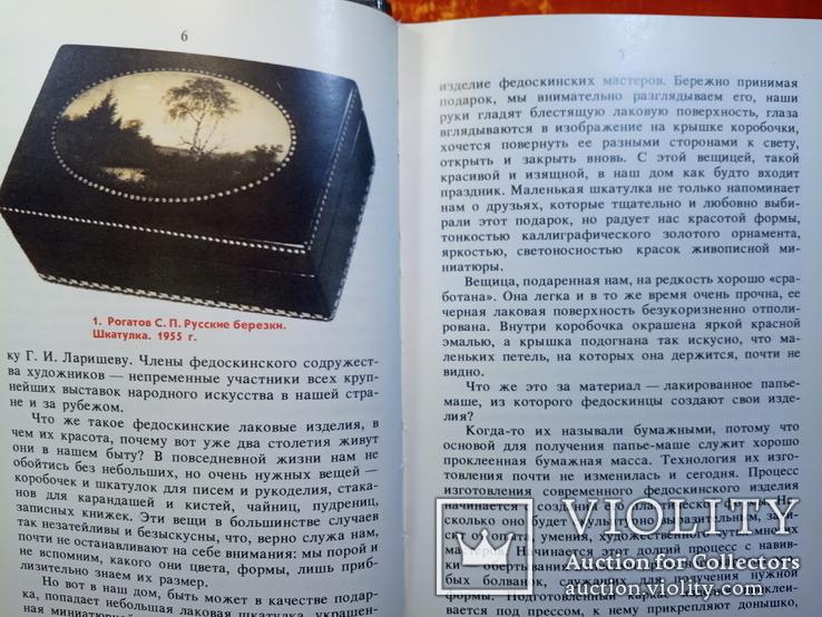 ЛАКОВАЯ МИНИАТЮРА. ФЕДОСКИНО.1987 г.,30000 тираж., фото №5