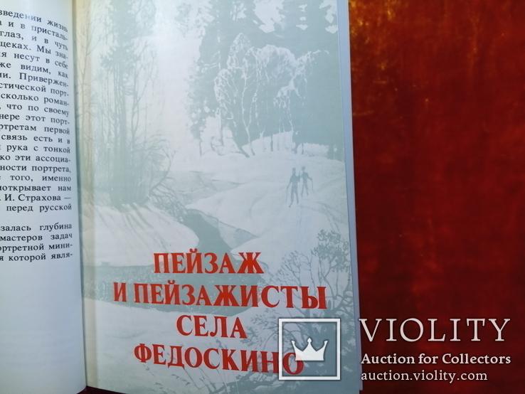 ЛАКОВАЯ МИНИАТЮРА. ФЕДОСКИНО.1987 г.,30000 тираж., фото №8